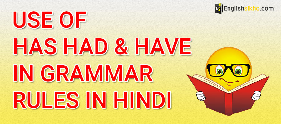 use of has had and have in grammar